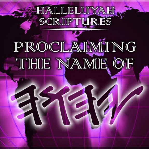 halleluyah-scriptures-waterproof-parallel-hebrew-bible-sacared-bible-restored-name-bible-the-best-bible-devine-name-bible-cepher-bible-audio-bible-93a