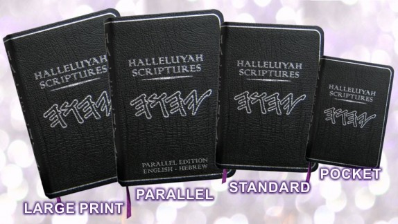 HalleluYah-Scriptures-Review-Parallel-Hebrew-Bible-Sacared-Bible-Restored-Name-Bible-The-Best-Bible-The-Scriptures-Cepher-Yahweh-Yahwah-waterproof-bible-Hebrew-LP 7
