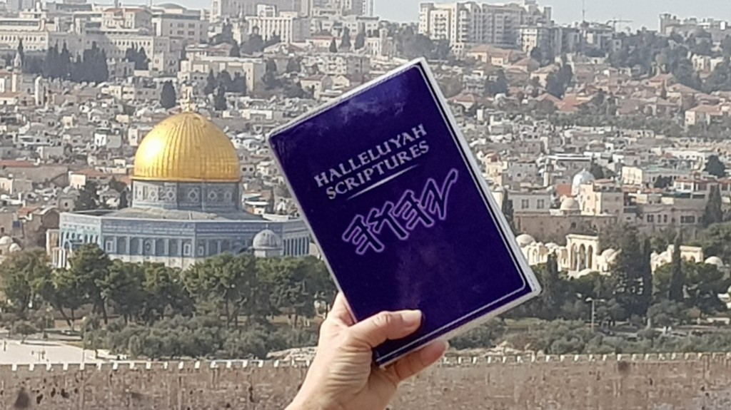 Halleluyahscriptures+free Restored Names Bible6